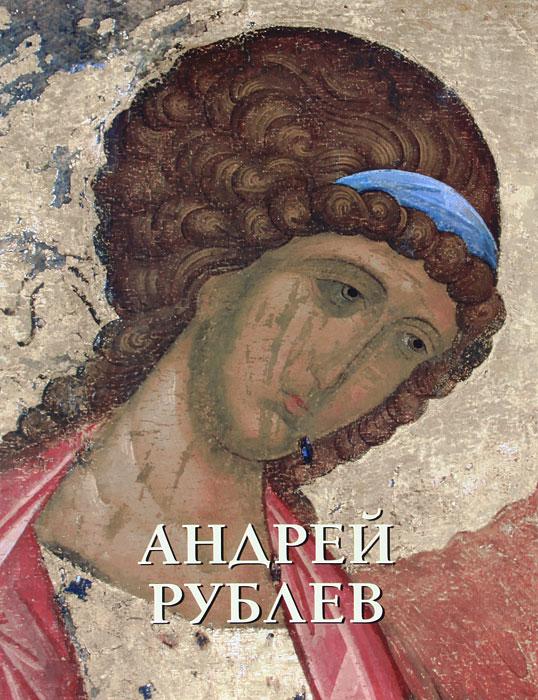 Виктор Калашников Андрей Рублев ISBN: 978-5-7793-4172-1