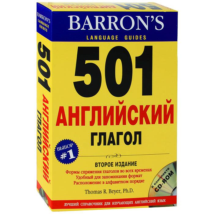 Thomas R. Beyer 501 английский глагол (+ CD-ROM) глагол всему голова учебный словарь русских глаголов и глагольного управления для иностранцев выпуск 1 базовый уровень а2