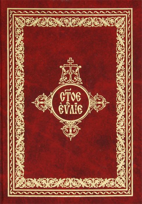 Библия на болгарском языке купить