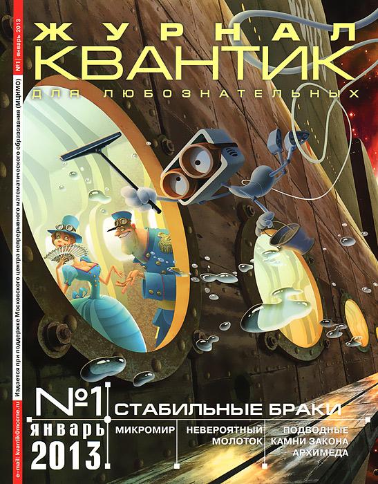 Квантик, №1, январь 2013