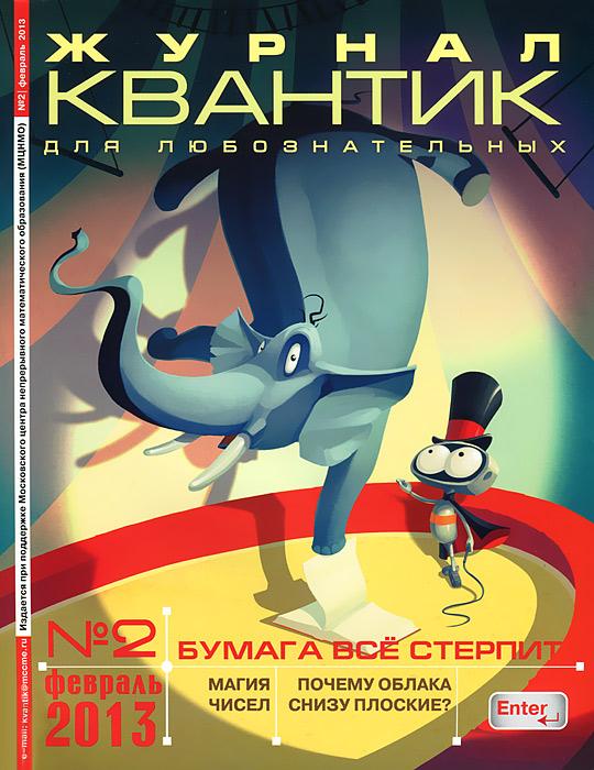 Квантик, №2, февраль 2013