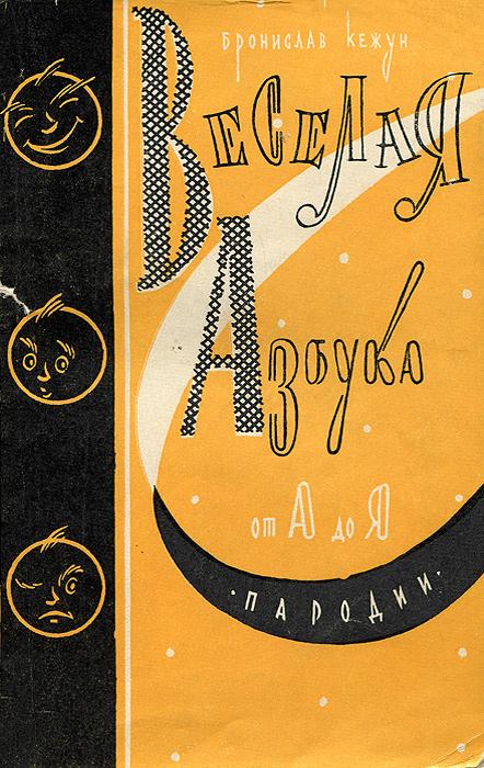 Веселая азбука от А до Я. Пародии александр базель отадоя ая