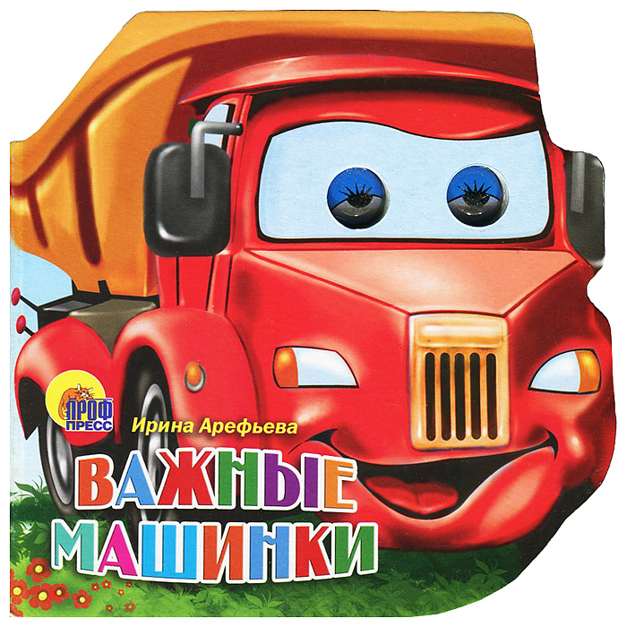 Ирина Арефьева Важные машинки машинки пазлы книжка игрушка