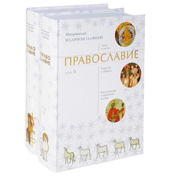 Митрополит Иларион (Алфеев) Православие. В 2 томах (комплект)