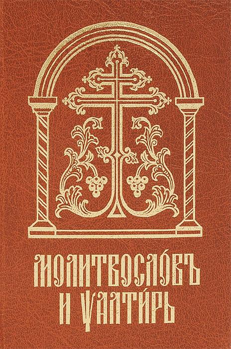 Молитвослов и Псалтирь молитвослов и псалтирь на церковно славянском языке
