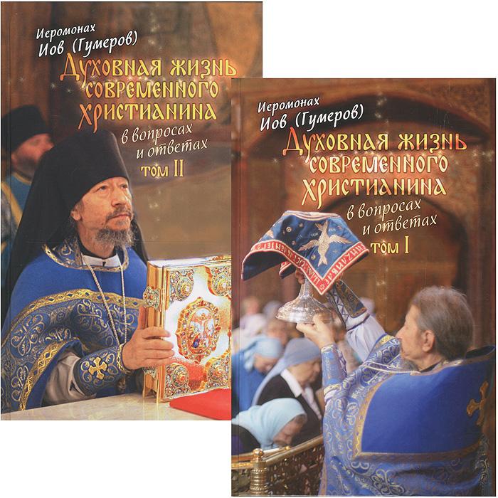 Духовная жизнь современного христианина в вопросах и ответах.  В 2 томах (комплект из 2 книг). Иеромонах Иов (Гумеров)