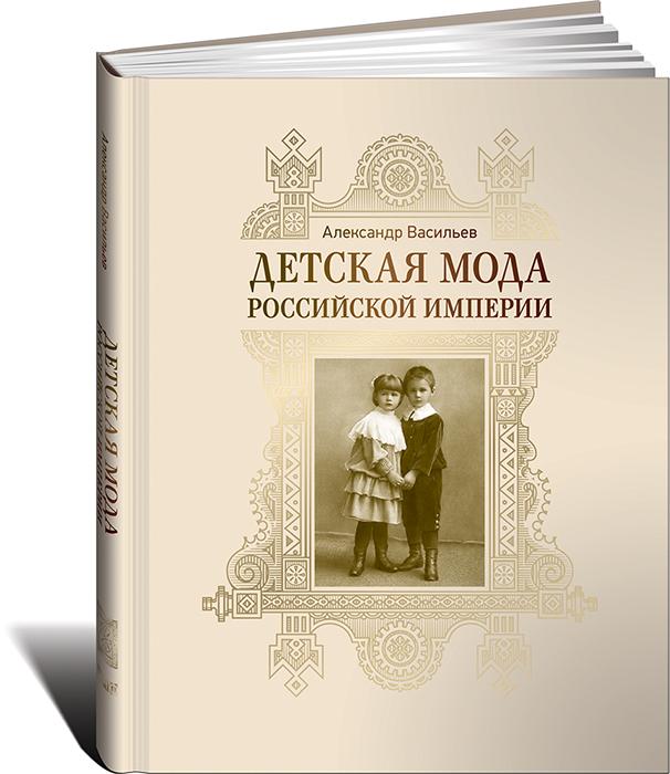 Александр Васильев Детская мода Российской империи мода детская обувь