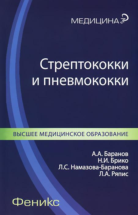 Zakazat.ru: Стрептококки и пневмококки. А. А. Баранов, Н. И. Брико, Л. С. Намазова-Баранова, Л. А. Ряпис