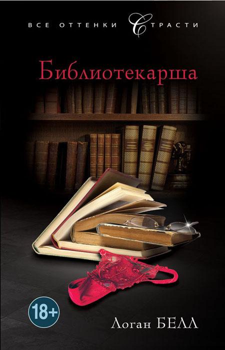 Zakazat.ru Библиотекарша