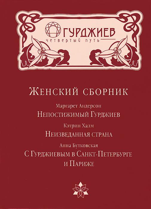 Женский сборник. Маргарет Андерсон, Кэтрин Халм, Анна Бутковская