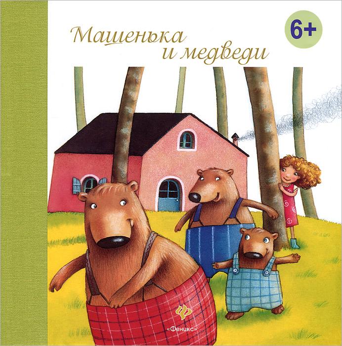 Машенька и медведи машенька русская драма