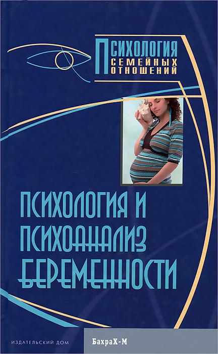 Психология и психоанализ беременности оксана теслова марина кустова und светлана кравченко впч в системе мать плацента плод новорожденный