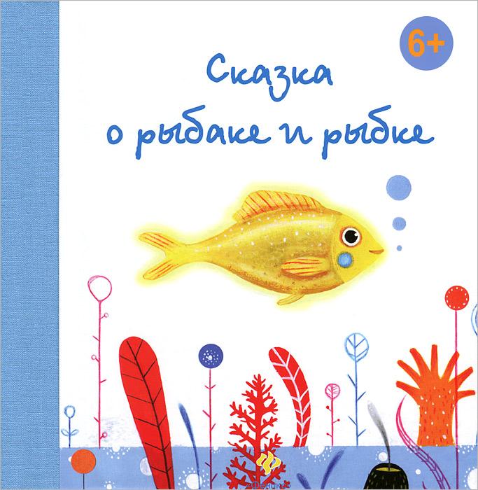 А. С. Пушкин Сказка о рыбаке и рыбке художественные книги росмэн сказка о рыбаке и рыбке пушкин а с