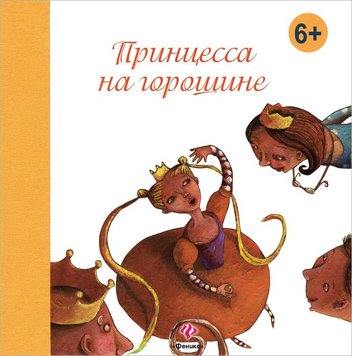Ханс Кристиан Андерсен Принцесса на горошине ханс кристиан андерсен ханс кристиан андерсен самые красивые сказки