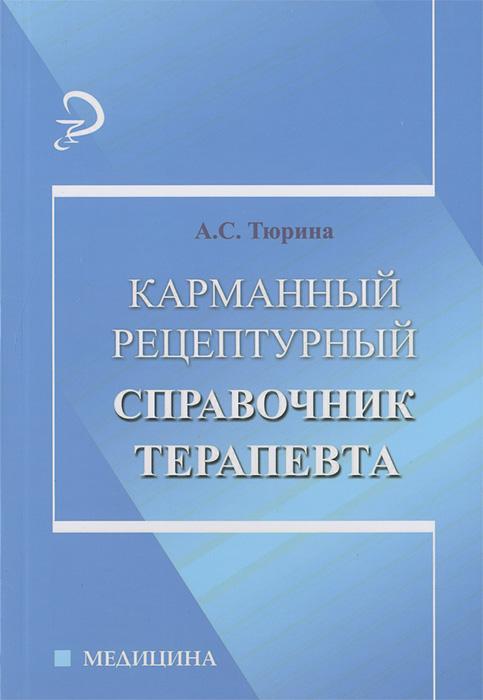Карманный рецептурный справочник терапевта. А. С. Тюрина