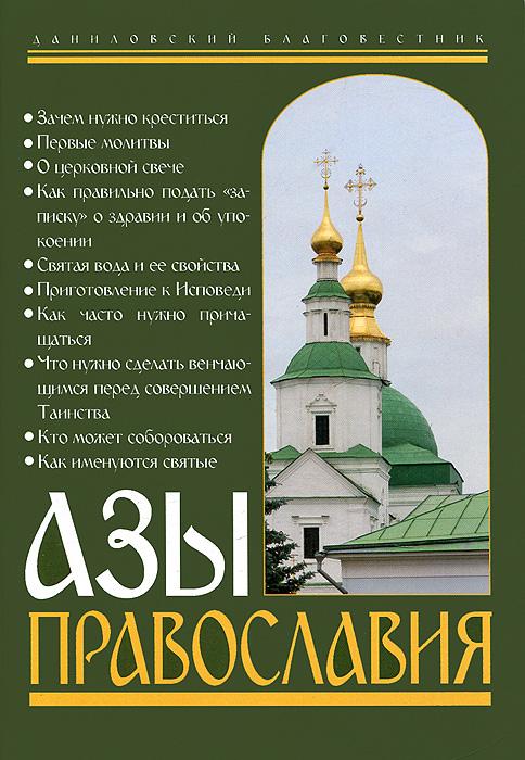 Азы православия смотрова н первые шаги к чтению
