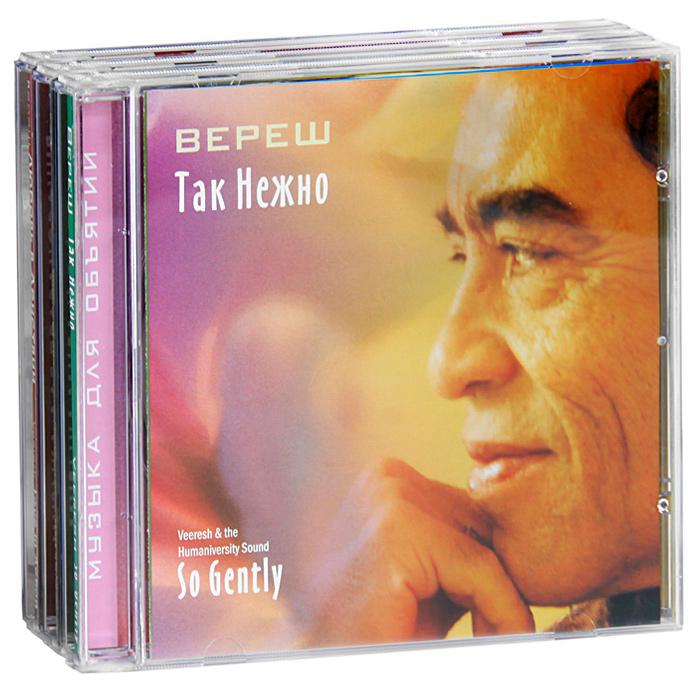Вереш. Любовь в действии, Мир в наших руках, Так нежно (3 CD)