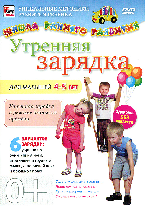 Школа раннего развития: Утренняя зарядка для детей 4-5 лет утренняя зарядка от 3 до 5 лет dvd