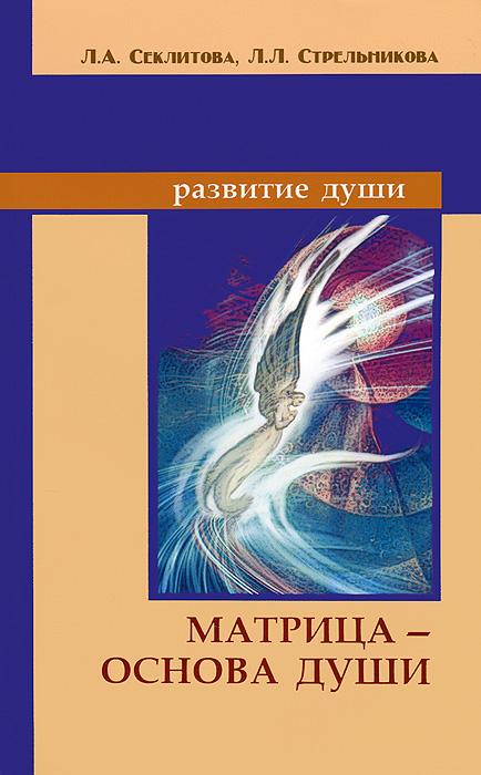 Л. А. Секлитова, Л. Л. Стрельникова Матрица — основа души