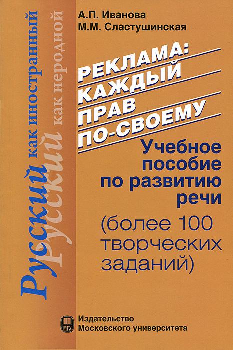 Zakazat.ru: Реклама. Каждый прав по-своему. А. П. Иванова, М. М. Сластушинская