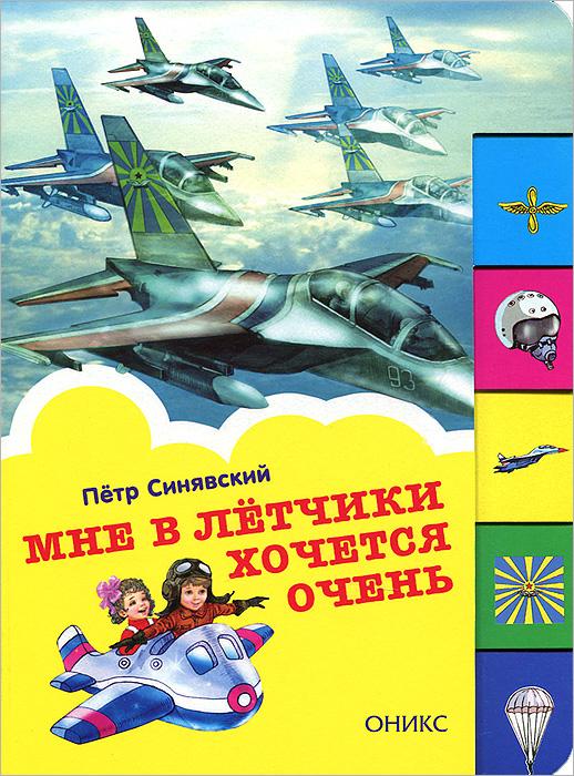 Петр Синявский Мне в летчики хочется очень erbatamin пылающая чашка травяной чай острый 80 г