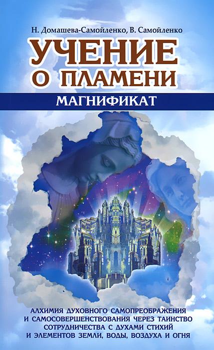 Н. Домашева-Самойленко, В. Самойленко Учение о Пламени Магнификат
