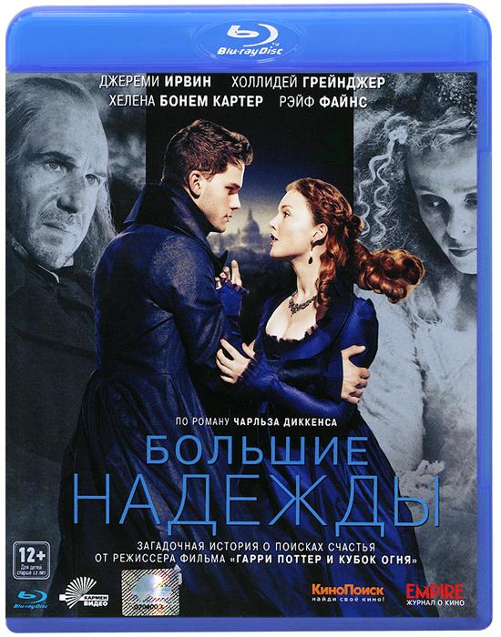 Большие надежды (Blu-ray) стол ральф