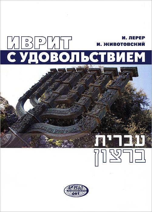 И. Лерер, И. Животовский Иврит с удовольствием (+ CD-ROM) шеат иврит купить