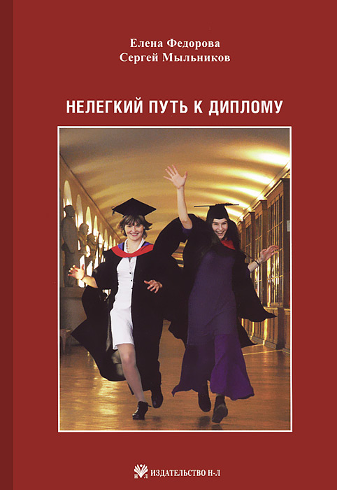 Нелегкий путь к диплому. Елена Федорова, Сергей Мыльников