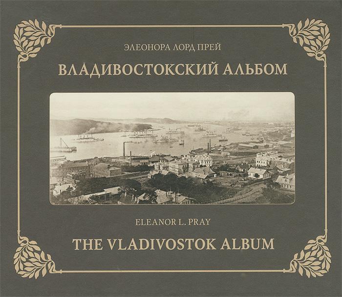 Элеонора Лорд Прей Владивостокский Альбом / The Vladivostok Album тойота камри в владивостоке