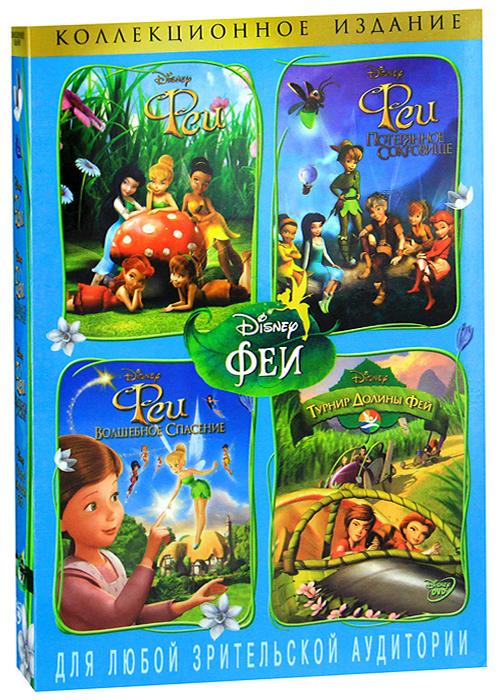 Феи: Коллекционное издание (4 DVD) феи дисней купить екатеринбург