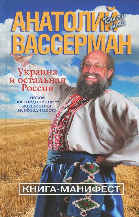 Анатолий Вассерман Украина и остальная Россия захват jtc c603