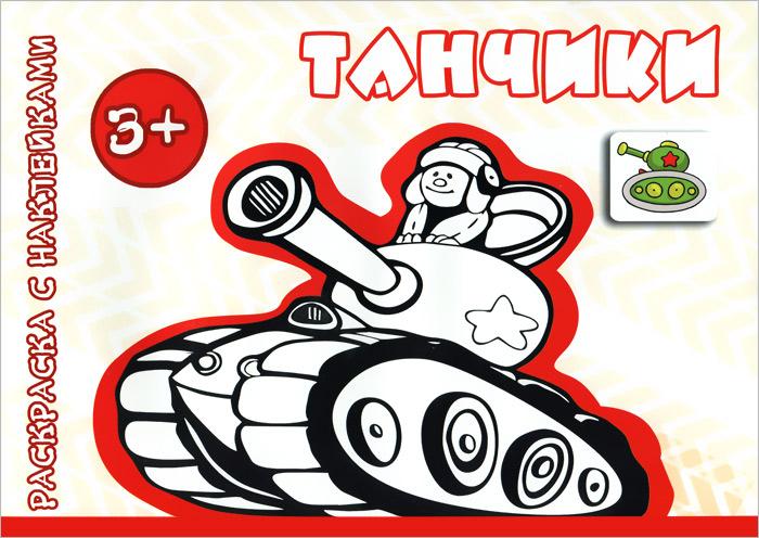 Марина Рюмина,А. Фролова,Сергей Савушкин Танчики. Раскраска с наклейками савушкин с фролова г мы любим кубики