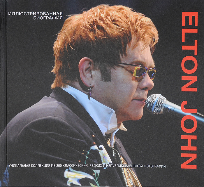 Элизабет Болмер Elton John. Иллюстрированная биография elton john elton john diving board 2 lp cd dvd