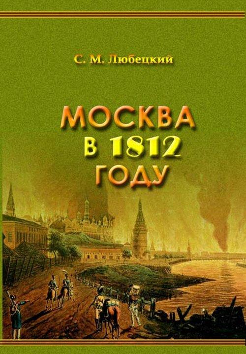 С. М. Любецкий Москва в 1812 году
