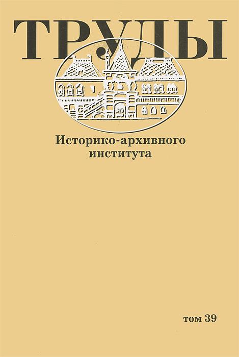 Труды историко-архивного института. Том 39 пчелов е экслибрисы и штемпели на книгах научной библиотеки рггу