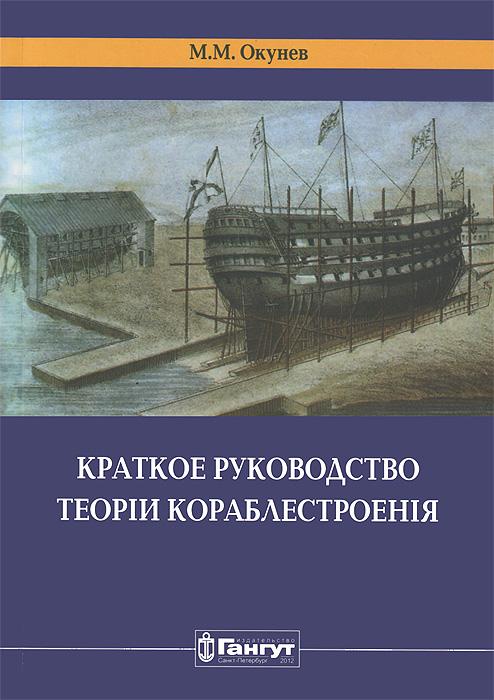 М. М. Окунев Краткое руководство теории кораблестроения
