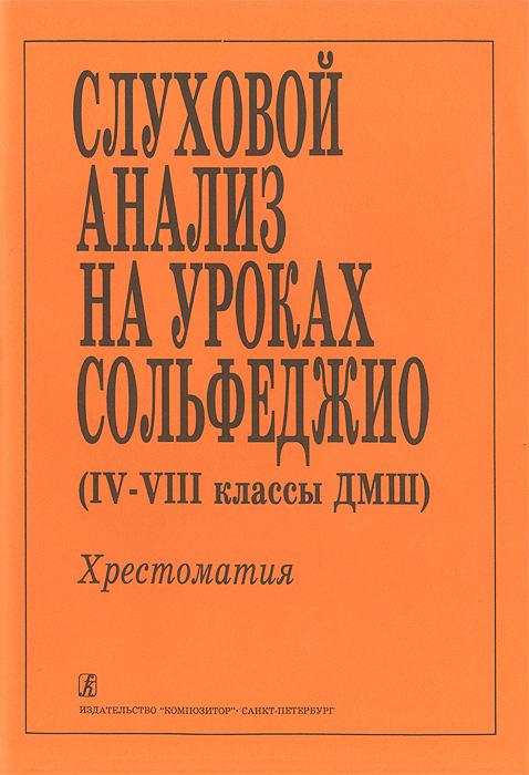 Zakazat.ru Слуховой анализ на уроках сольфеджио (4-8 классы ДМШ)