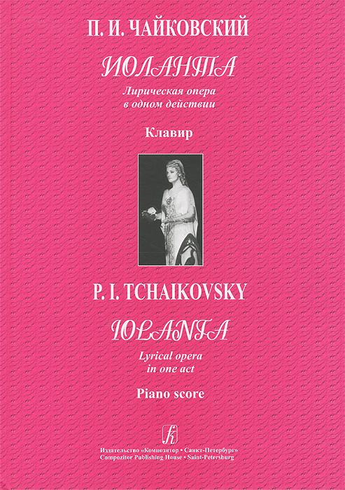 П. И. Чайковский П. И. Чайковский. Иоланта. Лирическая опера в одном действии. Клавир