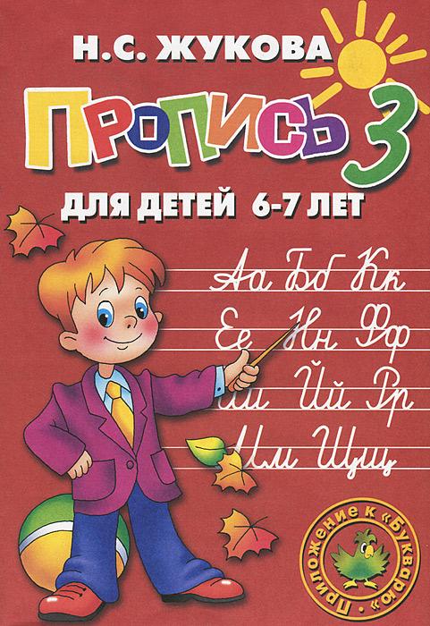Н. С. Жукова Пропись 3. Для детей 6-7 лет эксмо говорю красиво для детей 6 7 лет
