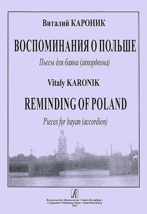 все цены на Виталий Кароник Виталий Кароник. Воспоминания о Польше. Пьесы для баяна (аккордеона)