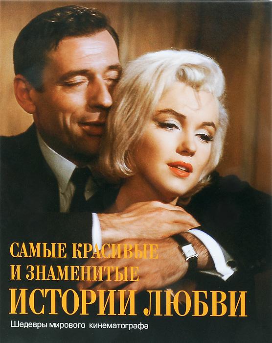 Самые красивые и знаменитые истории любви. Шедевры мирового кинематографа ISBN: 978-5-91002-033-1
