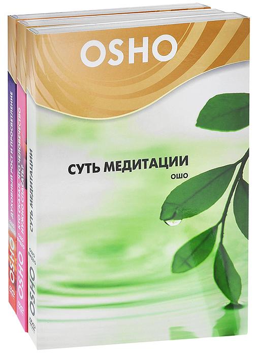 OSHO: Духовный рост и просветление / Кто сказал, что человечество надо спасать? / Суть медитации (3 DVD)