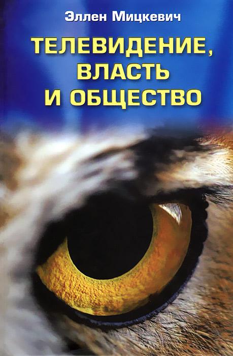 Эллен Мицкевич Телевидение, власть и общество как визу в сша