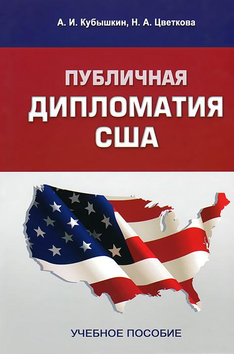 А. И. Кубышкин, Н. А. Цветкова Публичная дипломатия США как визу в сша