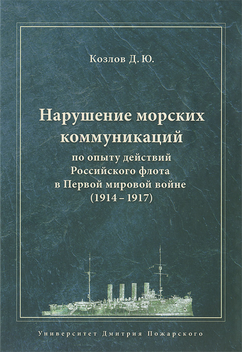 Д. Ю. Козлов Нарушение морских коммуникаций по опыту действий Российского флота в Первой мировой войне (1914-1917)