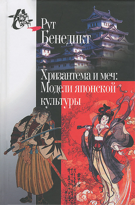 Рут Бенедикт Хризантема и меч. Модели японской культуры