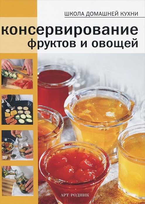 Консервирование фруктов и овощей консервирование овощей