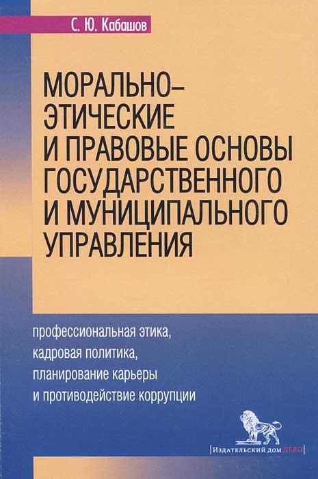Морально-этические и правовые основы государственного и муниципального управления