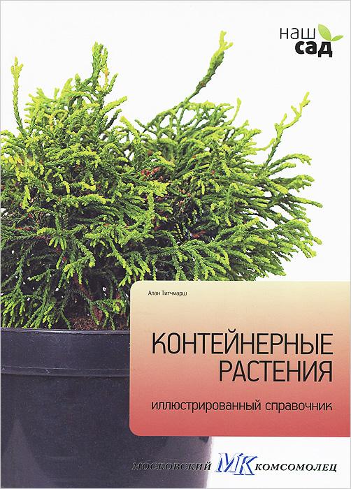 Алан Титчмарш Контейнерные растения. Иллюстрированный справочник